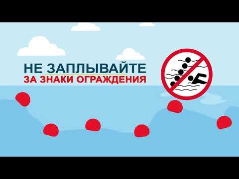 Правила поведения на водоёмах