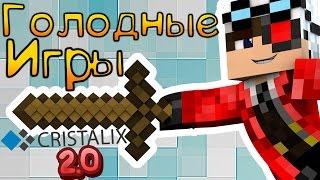 CRISTALIX v2.0 ГОЛОДНЫЕ ИГРЫ - МНОГО ФИКСОВ!