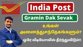 India Post Gramin Dak Sevak உங்கள் அனைத்துசந்தேகங்களும் ஒரே வீடியோவில் தீர்ந்துவிடும் Karpom Tamizha