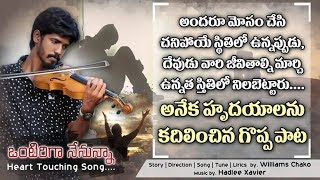 Telugu Christian Heart Touching Songs  WILLIAMS CHAKO  HADLEE XAVIER