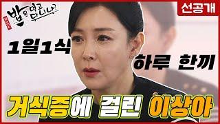 98kg까지 나갔던 배우 이상아, 그런 그녀가 거식증에 걸린 이유?! |선공개| 밥은먹고다니냐?