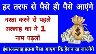 Nashte Se Pehle Dolat Hasil Karne Ka Amal | Wazifa For Wealth | In Hindi | Islamic Duniya