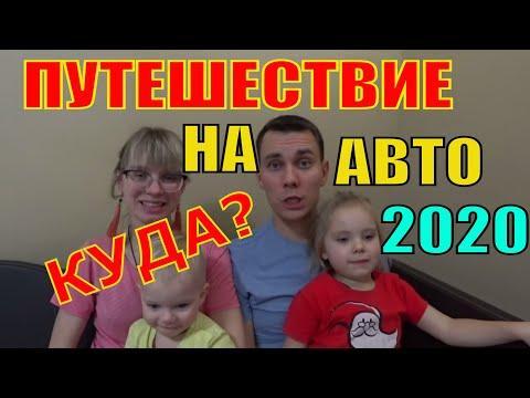 Маршрут Путешествия на Машине с Детьми Зима-Весна 2020 Чечня, Дагестан, Азербайджан, Грузия, Москва