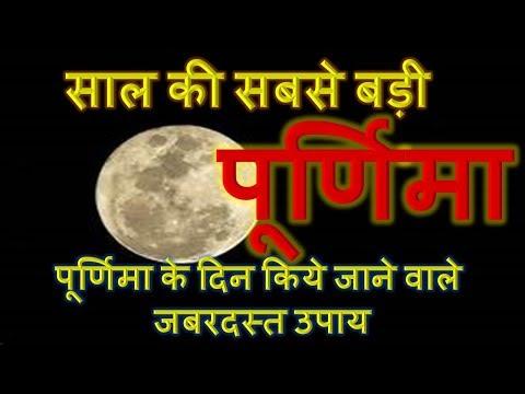 पूर्णिमा  के दिन   किये जाने वाले उपाय | Remedies of Poornima