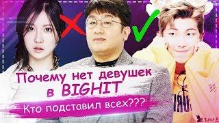 Почему в BIGHIT нет девушек? | Audition Boys Only | ToRi MaRtini