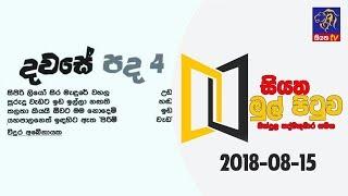 News Paper Cartoons | Siyatha Mul Pituwa with Bandula Padmakumara | 15 - 08 - 2018