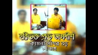 ASIM SARKAR !!SHRI SHRI PRABHU JAGDISH PARAMHANSODEV LILA MADHURI !! PART 1লীলা মাধুরী জগদীশ ঠাকুর