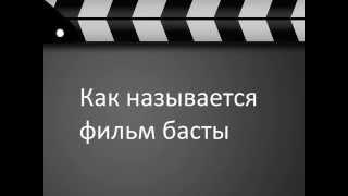 Как называется фильм басты?