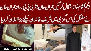Begum Kulsoom Nawaz Died IN URDU/HINDI