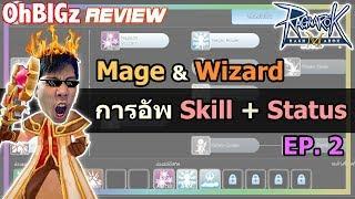 #2 แนะนำ Skill + Status ของ Wizard แบบละเอียด !! RO Mobile