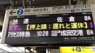 【京成】八広に臨時停車する快速・アクセス特急
