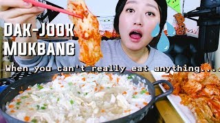 (recipe mukbang) When you can't eat anything.... Chicken Porridge aka dak-jook Mukbang!!!