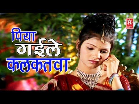 New Song 2017 | पिया गईले कलकतवा | Piya Gayele Calkatwa | Devi | Super Hit Songs | Rathor Cassette