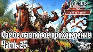 Стрим - Ведьмак 3: Кровь и Вино - Самое ламповое прохождение - Часть 26