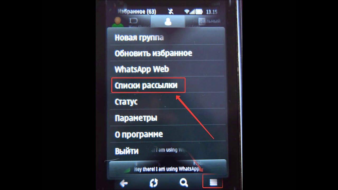 whatsapp на телефон apk