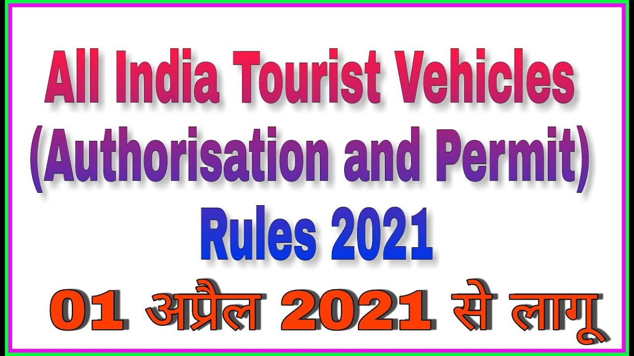 All India Tourist Vehicles Permit Rules 2021