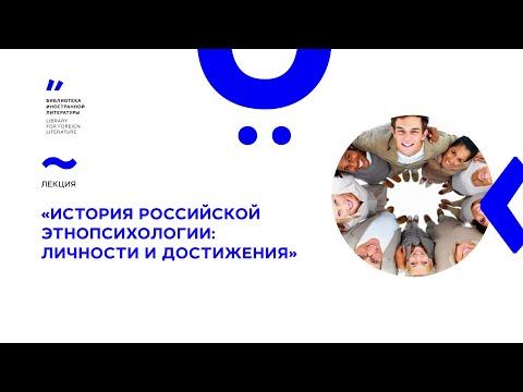 История Российской Этнопсихологии: Личности и Достижения