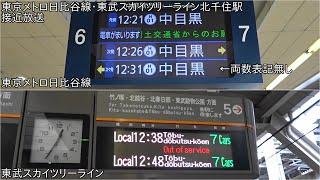 【東京メトロ日比谷線の接近放送において若干変更】東京メトロ日比谷線・東武スカイツリーライン北千住駅 接近放送