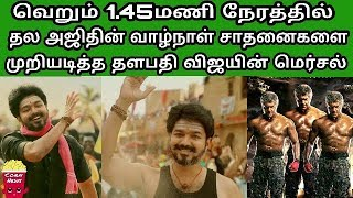 Within 1.45Hours Mersal Teaser Beats life Time Vivegam Teaser Records | Mersal Beats Vivegam | SCN