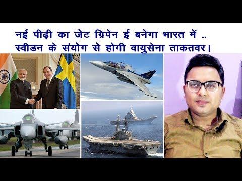 नई पीढ़ी का जेट ग्रिपेन ई बनेगा भारत में ..स्वीडन से भारत को मिली एक और ताकत // Defense news