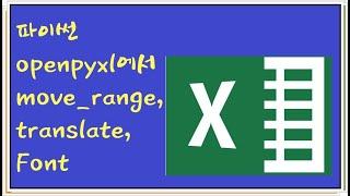 #168 파이썬강의 : openpyxl에서  move range,  translate, Font