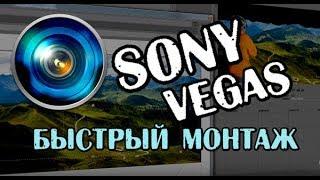 Sony Vegas быстрый монтаж видео