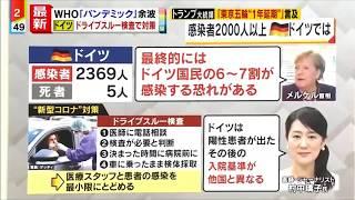 한국의 드라이브 스루 검사를 비판하던 일본 의사 근황