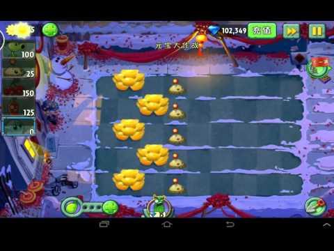 скачать игру растения против зомби с читами - фото 5