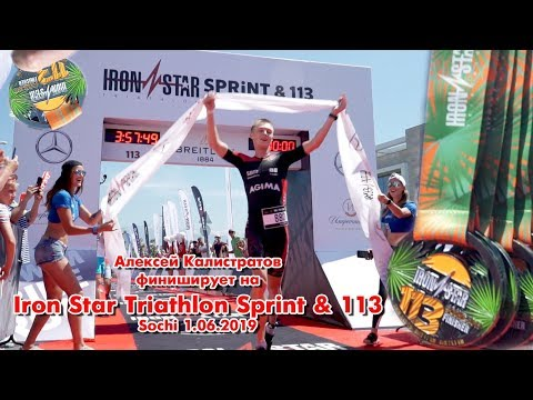 Алексей Калистратов финиширует на Iron Star Triathlon Sprint & 113 Sochi 1.06.2019