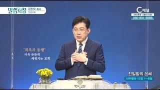 한빛교회 김진오 목사┃친밀함의 은혜 [C채널] 말씀의 창