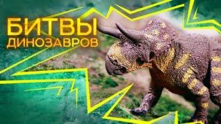 Насутоцератопс / Nasutoceratops | Дино-Профайл | Документальные фильмы Про динозавров Для детей