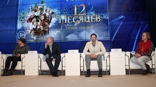 Пресс-конференция фильма «12 месяцев. Новая сказка»