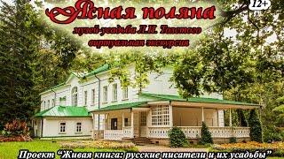 ''Ясная Поляна'' - музей-усадьба Л.Н. Толстого