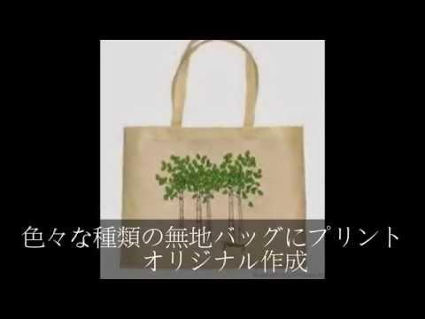 セールスプロモーション。コットンバッグ。エコバッグ。製作。生産。東京。