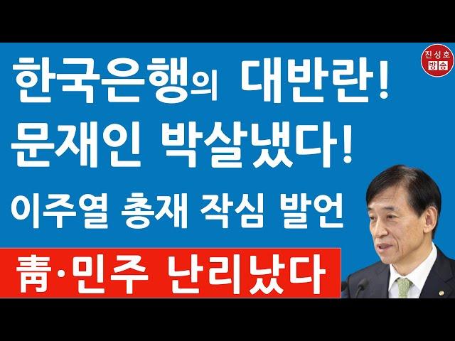 한국은행 이주열 총재 참다참다 입 열다! 긴급 기자 회견! 문재인에 강력 경고! (진성호의 융단폭격)