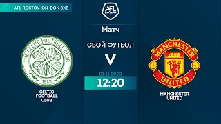 CELTIC FOOTBALL CLUB 0 6 MANCHESTER UNITED 13 тур Англия
