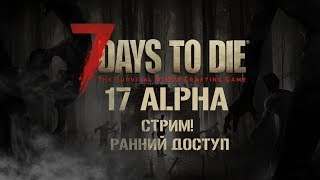 🔥 7 Days To Die 17 ALPHA! Ранний доступ! Раздача ключей!
