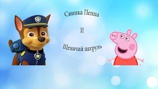 Свинка Пеппа и щенячий патруль мультик онлайн | Новые серии онлайн 2017 года.