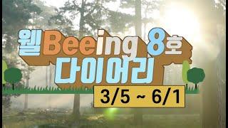 웰Beeing 8호 다이어리 - 3월5일~6월1일