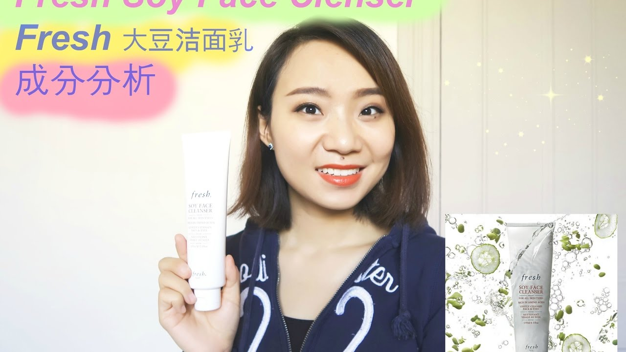 好用潔面乳推薦之Fresh Soy Face Cleanser|| fresh大豆潔面乳成分分析 - YouTube