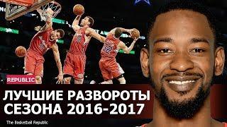 Лучшие развороты сезона 2016-2017 НБА