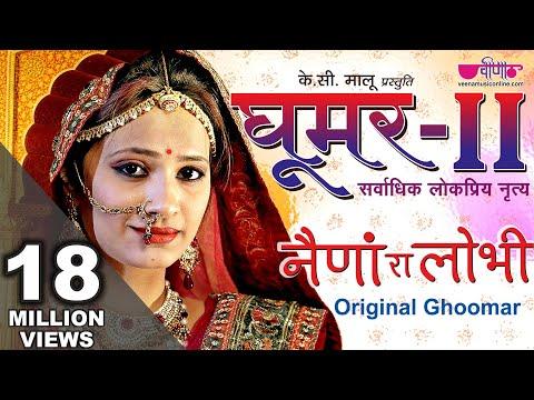 Naina Ra Lobhi Original  New Rajasthani Ghoomar Song 2019 | इतिहास का सबसे जबरदस्त घूमर गीत