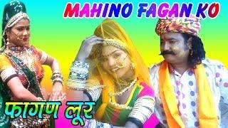 मारवाड़ी फागण 2017 !! लूर फागण !! महीनो फागण को !! !! Mahino Fagan || Latest DJ Marwadi Holi song