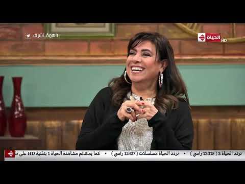قهوة أشرف - نشوى مصطفى بتحكي عن شغلها قبل دخولها في التمثيل.. 'كنت باخد 50 جنيه '