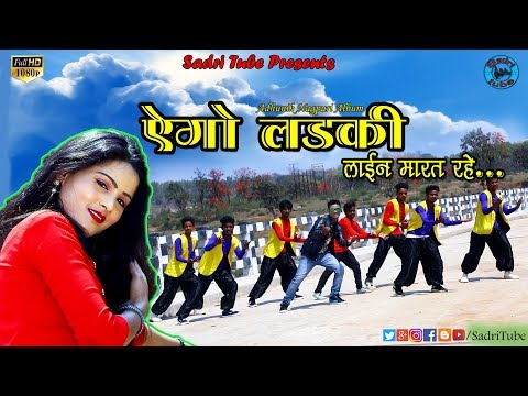 Ago Ladki Lain Marat Rahe Chupe Chupeएगो लड़की लाईन मारत रहेnagpuri Song 2019singer-mahesh Oraon