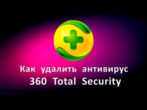 Как удалить антивирус 360 Total Security