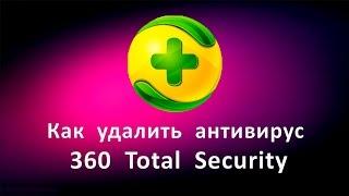 видео Как полностью удалить антивирус Qihoo 360