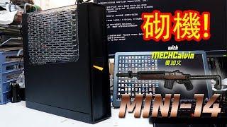 [mini-ITX] 砌機 #22 食雞用電腦: Mini-14