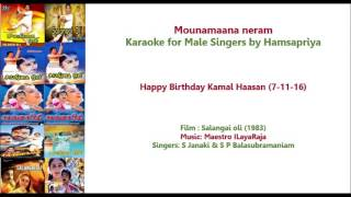Mounamaana Neram Karaoke with Lyrics for Male Singers by HamsaPriya (7-11-16)