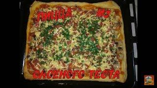 Пицца на слоеном тесте (готовом)